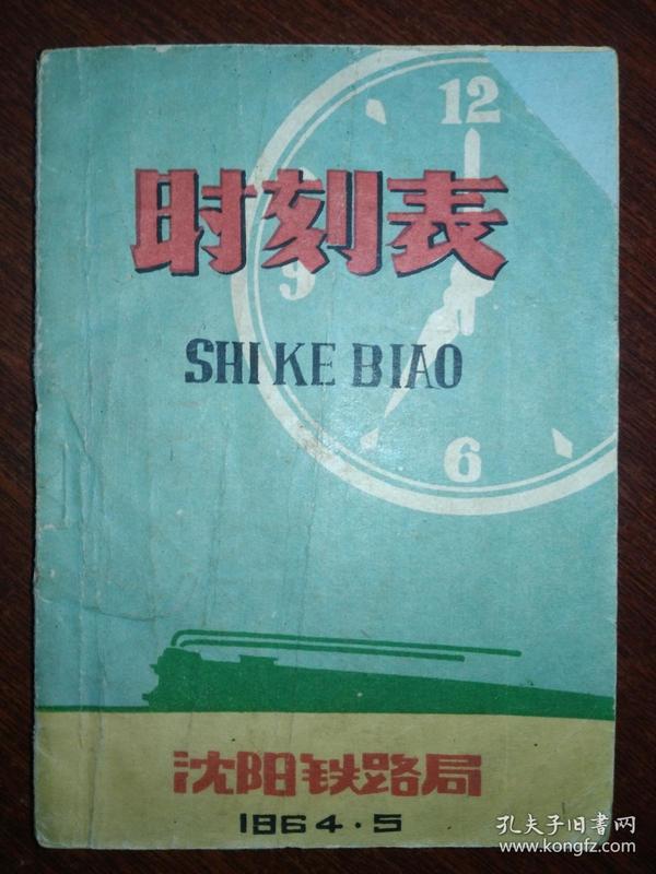 时刻表(1964沈阳铁路局)