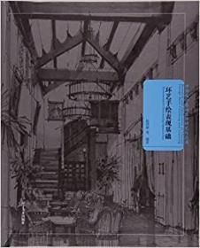 环艺手绘表现基础(精)/中国设计基础教学研究与应用