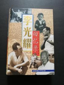 李光耀回忆录1923-1965(精装厚册,带原版李光耀原版书签五个)