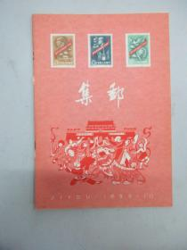 《集邮》1959年第10期 (总第58期)人民邮电出版社 16开26页