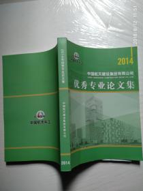 2014年优秀专业论文集 中国航天建设集团有限公司