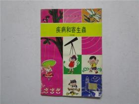 约七八十年代出版 小学生丛书《疾病和寄生虫》中年级 (插图本)