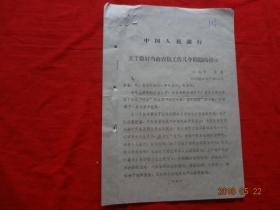 """(历史资料)中国人民银行 """"关于做好当前农贷工作几个问题的指示"""" (62)银农江字第107号"""