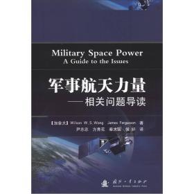 军事航天力量:相关问题导读