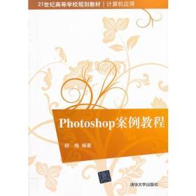 9787302287278Photoshop案例教程