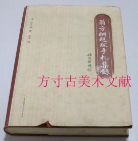 实物图拍摄 正版保证 翁方纲题跋手札集录 大16开精装 2002年一版一印800册