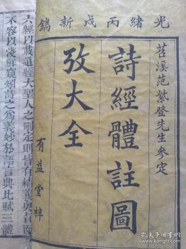 诗经体注    很多图     原书四册全 现存三册  缺亨集