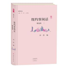纽约客闲话精选集二/副刊文丛