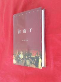 《淮南子》【正版硬精装库存新书】