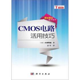 CMOS电路活用技巧
