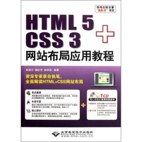 HTML5+CSS3网站布局应用教程
