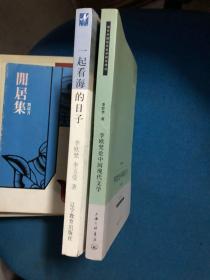 李欧梵论中国现代文学 一起看海的日子【2册】