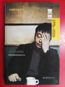贾想1996—2008:贾樟柯电影手记