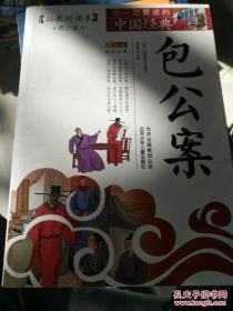 你一定要读的中国经典成长文库:包公案(拓展阅读本青少版)