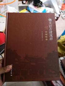 朝天宫古建筑群修缮报告  高于九品        新A5