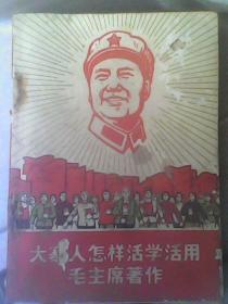 大寨人怎样活学活用毛主席著作1968年红色收藏文革老书