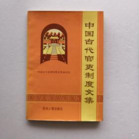 中国古代官吏制度文集。