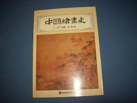 中国绘画史-16开