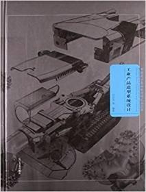 工业产品造型系统设计(精)/中国设计基础教学研究与应用