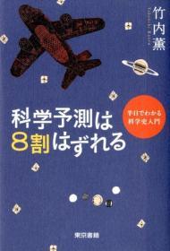 日文原版书 科学予测は8割はずれる 半日でわかる科学史入门 竹内薫
