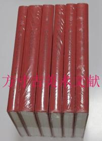 实物图拍照 正版保证   西人论中国书目(附索引)6册全 全六册  硬精装未开封 限量200套