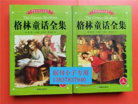 格林童话全集.上下—世界传世童话集萃  海豚出版社