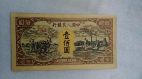 第一套人民币 壹佰元纸币 编号24038004