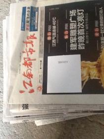 江南都市报.2017.7.24,