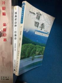 邵燕祥诗抄·打油诗  一窗四季【2册】