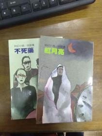 倪匡科幻小说集:9不死药(八版) 17红月亮(七版)两本合售 品好干净