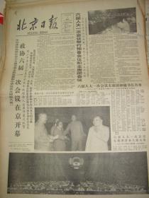 《北京日报》【政协六届一次会议在京开幕,有照片和习仲勋;327路汽车明起通车】