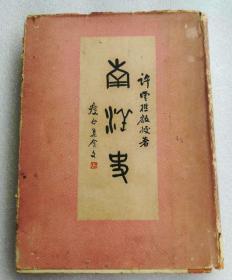 南洋史(上卷)该书只出版了上卷,下卷没有出版