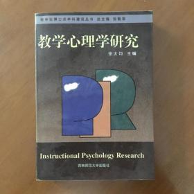 教学心理学研究   张大均 主编  西南师范大学出版社 (正版)