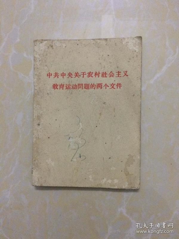 中共中央关于农村社会主义教育运动问题的两个文件