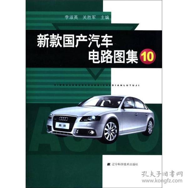9787538173871新款国产汽车电路图集:10
