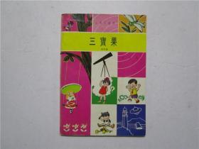 约七八十年代出版 小学生丛书《三宝果》中年级 (插图本)