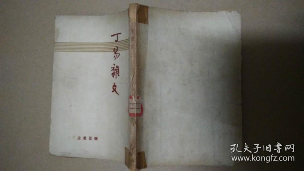 民国1937年年初版《丁易杂文》馆藏