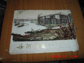 海河新图(国画)