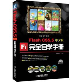 Flash CS5.5中文版完全自学手册