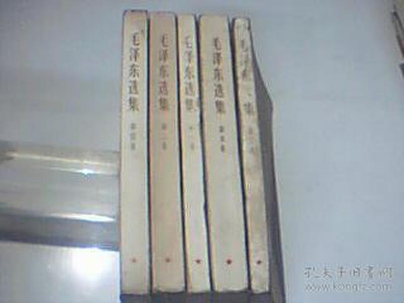 毛泽东选集 【1-5】  全五卷    白皮横版