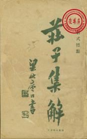 庄子集解-1925年版-(复印本)
