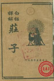 庄子-1936年版-(复印本)