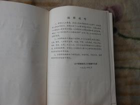大宁县人口老龄化_临汾大宁县贺留老婆