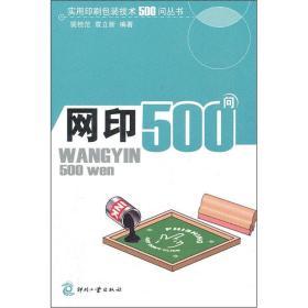 实用印刷包装技术500问丛书:网印1000问