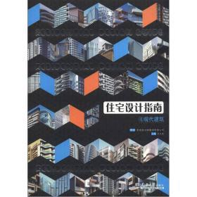 西方建筑-住宅设计指南-2