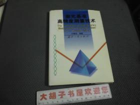 激光基准高精度测量技术(精装)