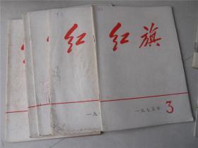 红旗1975年第三、四、六、十一、十二期五本合售