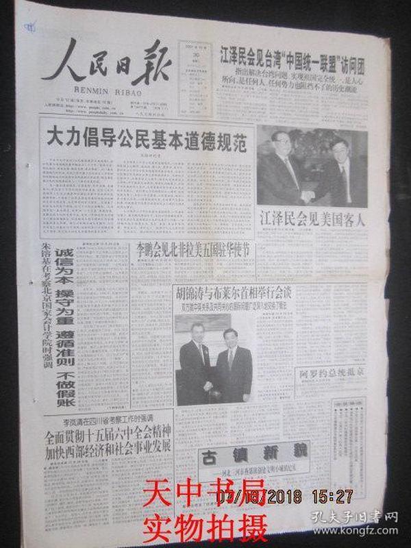 【报纸】人民日报 2001年10月30日【大力倡导公民基本道德规范】【在中华全国新闻工作者协会第六届理事会第一次会议开幕式上的讲话】【曾汉周同志逝世】