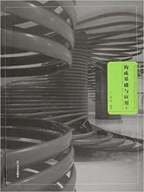 构成基础与应用(3)(精)/中国设计基础教学研究与应用