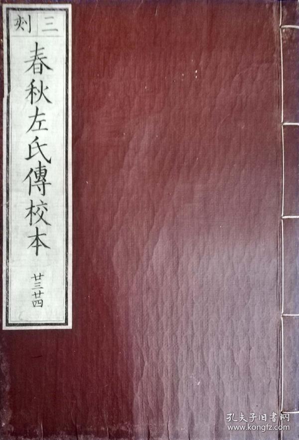 春秋左氏传校本第23卷24卷1册
